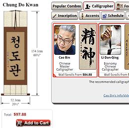2nd step - Customizing Hangul calligraphy