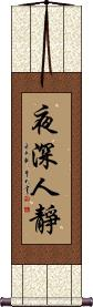 Tranquil Midnight Vertical Wall Scroll