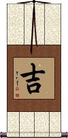 Lucky / Auspicious Vertical Wall Scroll