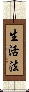 Way of Life / Art of Life Vertical Wall Scroll