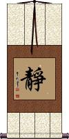 Inner Peace / Silence / Serenity Vertical Wall Scroll
