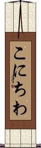 Konichiwa Vertical Wall Scroll
