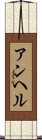 Angel Wall Scroll