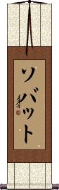 Savate Wall Scroll