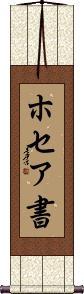 Book of Hosea Vertical Wall Scroll