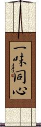 Work Together with One Mind Wall Scroll