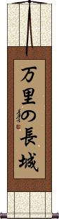 The Great Wall of China Wall Scroll