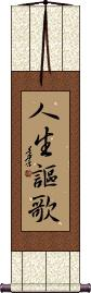 Live for What You Love Wall Scroll