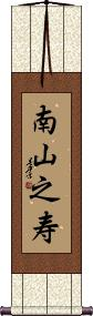 Longevity / Long Life Wishes Wall Scroll