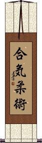 Aiki Jujutsu Wall Scroll