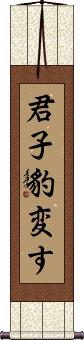 A Wise Man Changes His Mind (but a fool never will) Wall Scroll