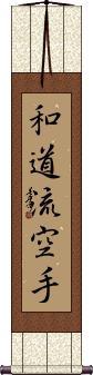 Wado-Ryu Karate Wall Scroll