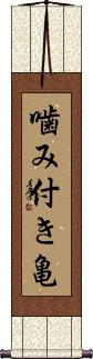 Japanese Snapping Turtle Wall Scroll