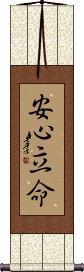 Spiritual Peace / Enlightened Peace Vertical Wall Scroll