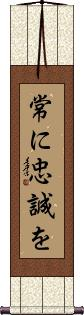 Semper Fidelis / Always Faithful Wall Scroll
