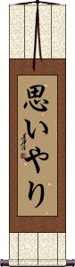 Compassion / Kindness Vertical Wall Scroll