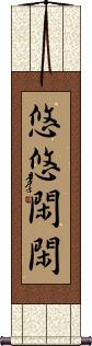 Life of Serenity Vertical Wall Scroll
