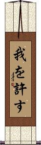Forgive Yourself / Release Yourself Wall Scroll