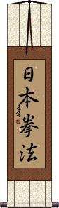 Nippon Kempo Vertical Wall Scroll
