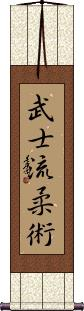 Bushi-Ryu Jujutsu Vertical Wall Scroll