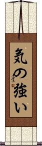 Strong-Willed / Strong of Heart  Vertical Wall Scroll