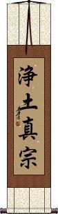 Shin Buddhism Vertical Wall Scroll