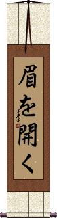 Let It Be / Be Relieved Wall Scroll