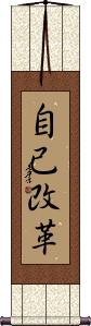 Changing Oneself / Self Reformation Vertical Wall Scroll