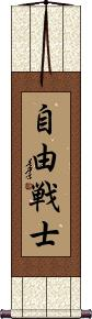 Freedom Fighter Vertical Wall Scroll