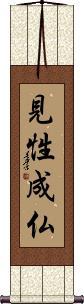 Kensho Jyobutsu - Enlightenment - Path to Buddha Vertical Wall Scroll