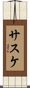 Sasuke Wall Scroll