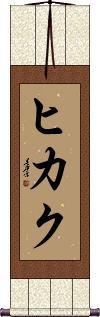 Hikaku Wall Scroll