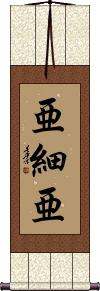 Asia / Asian Continent Vertical Wall Scroll