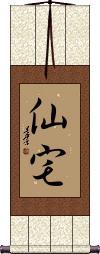 Sentaku Wall Scroll
