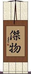 Man of Remarkable Character / Hero Vertical Wall Scroll