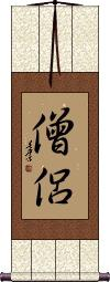 Buddhist Monk Wall Scroll