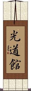 Kodokan Wall Scroll