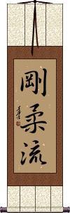Goju Ryu Wall Scroll