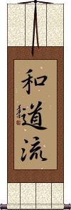 Wado-Ryu Vertical Wall Scroll