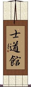 Shidokan (Karate) Vertical Wall Scroll