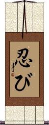 Shinobi / Ninja Outcast Wall Scroll