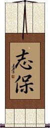 Shiho / Shio Vertical Wall Scroll