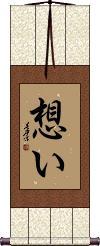 Omoi / Desire Vertical Wall Scroll