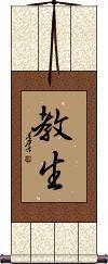 Kyousei / Kyōsei Vertical Wall Scroll