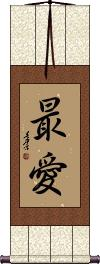 Best Love / Most Sincere Love Vertical Wall Scroll