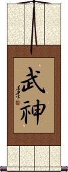 Bushin / Bujin Wall Scroll