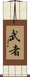 Warrior / Musha Wall Scroll