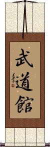Budokan Vertical Wall Scroll