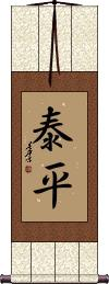 Peace and Tranquility Wall Scroll