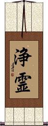 Johrei / Jyorei Vertical Wall Scroll